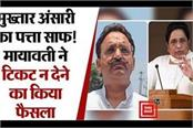 mukhtar ansari s leaf clear mayawati decided not to give