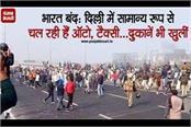 national news punjab kesari delhi bharat bandh rajendra soni