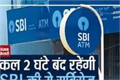 tomorrow these services of sbi will be closed for 2 hours