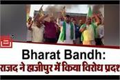 rjd protests in hajipur