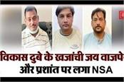 nsa slapped on vikas dubey s cashier jai vajpayee and prashant