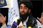 taliban to change afghan passports national identity cards