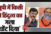 sanjay raut demands cbi inquiry in mahant narendra giri death case