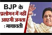 mayawati said people will not come under the temptation of bjp