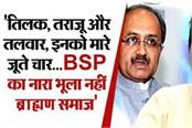 bjp s scathing attack on mayawati said tilak scales and sword