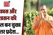 cm yogi said uttar pradesh has become an example
