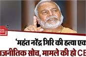 cbi inquiry on mahant giri s death will clear the situation swami chinmayanand