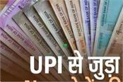 india singapore announce the addition of upi and paynow
