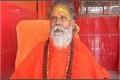 medical examination of the body of mahant narendra giri