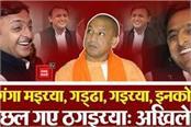 akhilesh took a jibe at bjp said ganga maiyya gadha