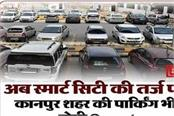 on the lines of smart city the parking of kanpur city will also be smart