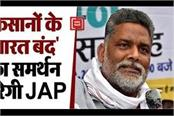 after the mahagathbandhan now jap has announced