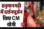 cm yogi reached ayodhya and offered darshan in hanumangarhi