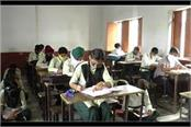 chief teacher will be appointed even for less than 150 children in haryana