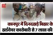 7 lakh looted from bihar s hardware trader in broad daylight in kanpur