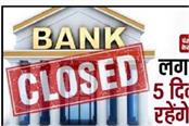 banks will be closed for 5 days this week settle your important