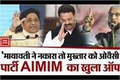 mayawati cut the ticket then aimim opened the doors for mukhtar