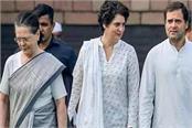 rahul priyanka s dominance in congress