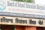 board started new facility for old students