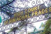 terminate je from pwd will go to highcourt