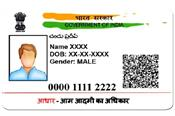 aadhaar number is no longer required for these works
