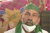 farmer rakesh tikait village coronavirus cure