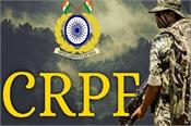 crpf officer recruitment apply candidate