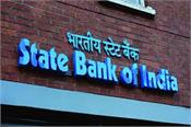 state bank of india apply government job
