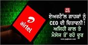 airtel ceo has warning for its 300 plus million subscribers