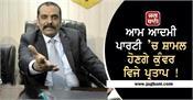 kunwar vijay pratap to join aam aadmi party