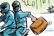fake police man robbers cash and gold in hoshiarpur