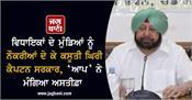 captain amarinder singh aap resigned