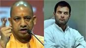 cm yogi say to rahul gandhi    you should be ashamed