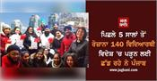 in the last 5 years 2 62 lakh students have left punjab to study abroad