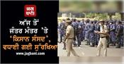 farmers protest security beefed up at jantar mantar