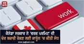 government of canada amends work permit law