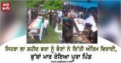 martyr kamal s funeral