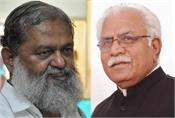vij says me and chief minister khattar are good friends