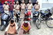two stolen motorcycles  two seized  including an activa  one absconding
