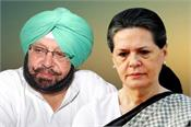 after meeting sonia capt amarinder said i accept every
