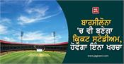 cricket stadium will also be built in barcelona