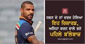 this record was recorded in dhawan name