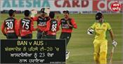 ban v aus bangladesh beat australia by 23 runs