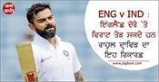 eng v ind virat can break rahul dravid s record on england tour