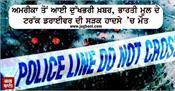 indian origin driver dies in road accident in us