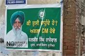 balbir singh rajewal posters