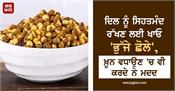 eat   bhujhe chhole   to keep your heart healthy