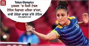 show cause notice to manika batra for not taking help of national coach in tokyo