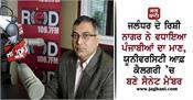 rishi nagar of jalandhar re elected senate member of university of calgary