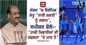 nation proud of hockey players success birla